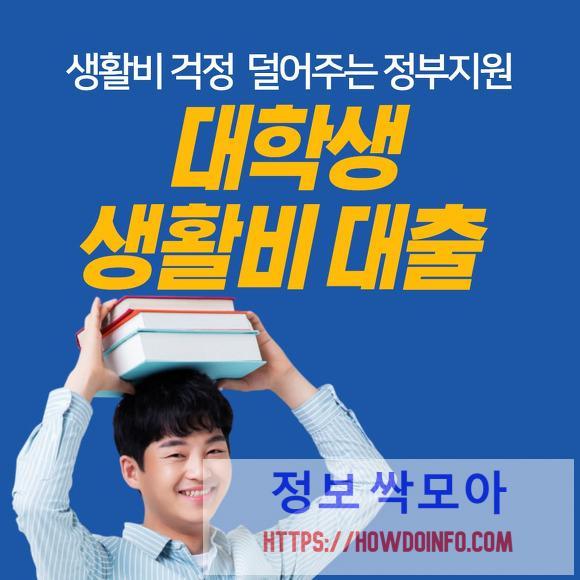 한국장학재단 생활비대출 효과적으로 받아보자