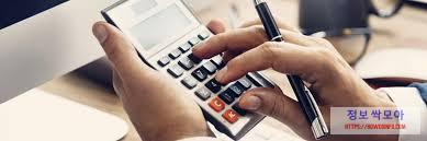 부동산 담보대출 대출금리 이자 계산을 잘 해야한다