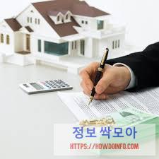 집 담보대출 실시를 위한 서류심사