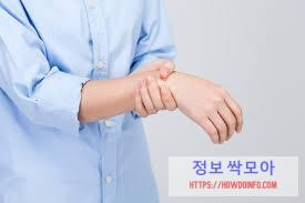 손가락 염증, 손목 통증 호소하는 여성의 사진