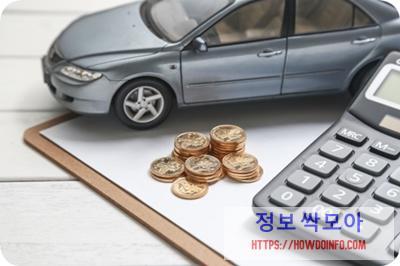 자동차 보험 운전자 추가 효과적으로 실시하는 방법