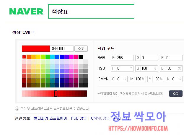 네이버 색상표 활용해서 색상코드 확인하기