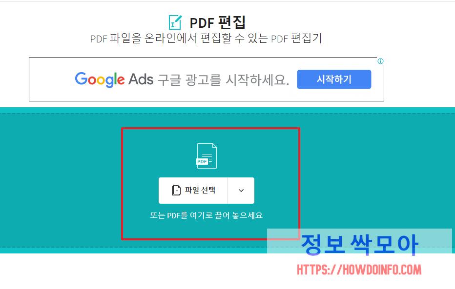 PDF 파일 수정 웹사이트에서 하기