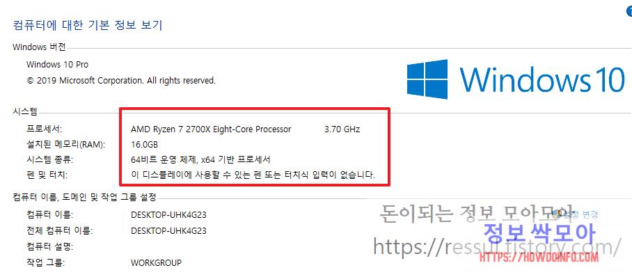 윈도우에서 손쉽게 컴퓨터 사양 확인 하는 방법