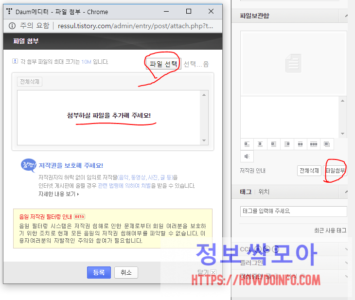 티스토리 구글 사이트맵 티스토리 파일 업로드