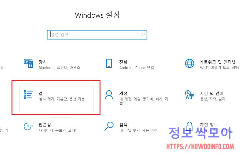 윈도우 시작프로그램 말고 윈도우 설정에서 불필요한 앱 지우기