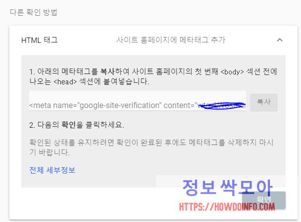 블로그 검색엔진 등록하기 HTML 태그 등록