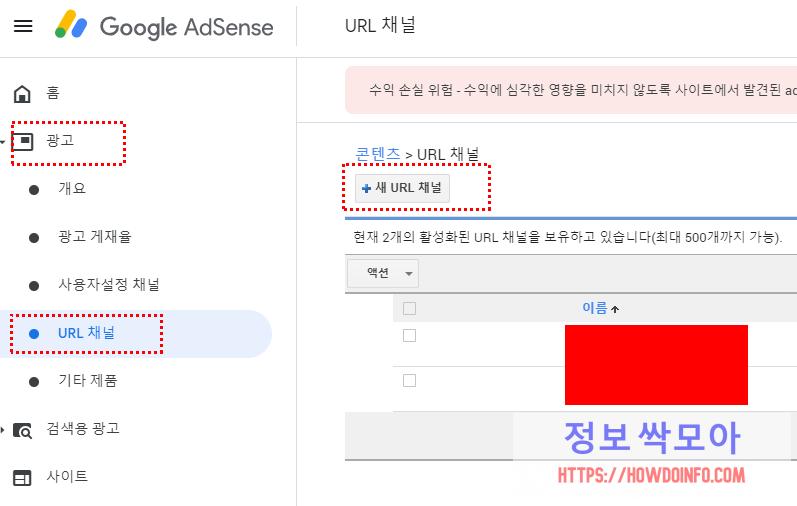 애드센스 광고 클릭수 URL 채널 활용하기