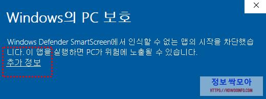 윈도우의 PC보호 때문에 실행이 안되는 문제 해결방법